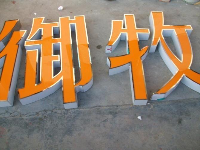 淄博不锈钢发光字