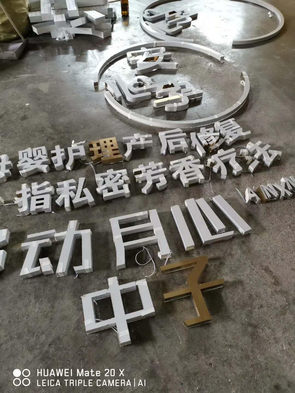 郑州水晶背打光发光字