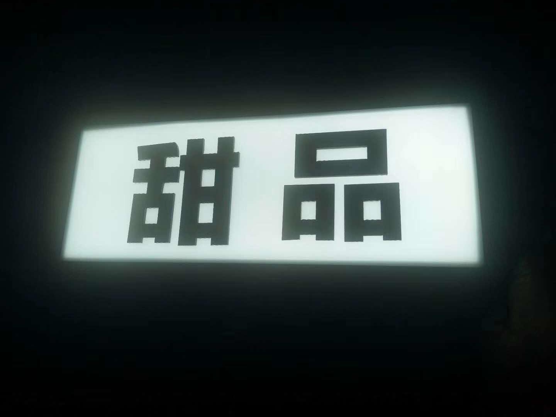 淄博无边字